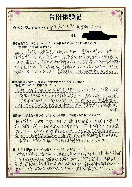 北野海斗さんの体験談