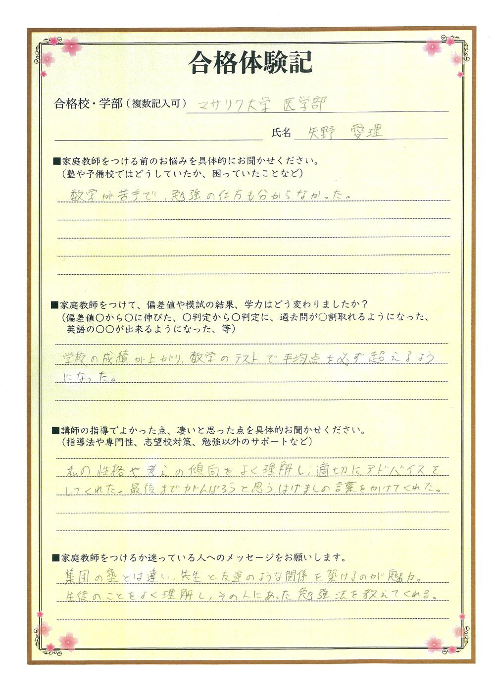 矢野 愛理さんの体験談