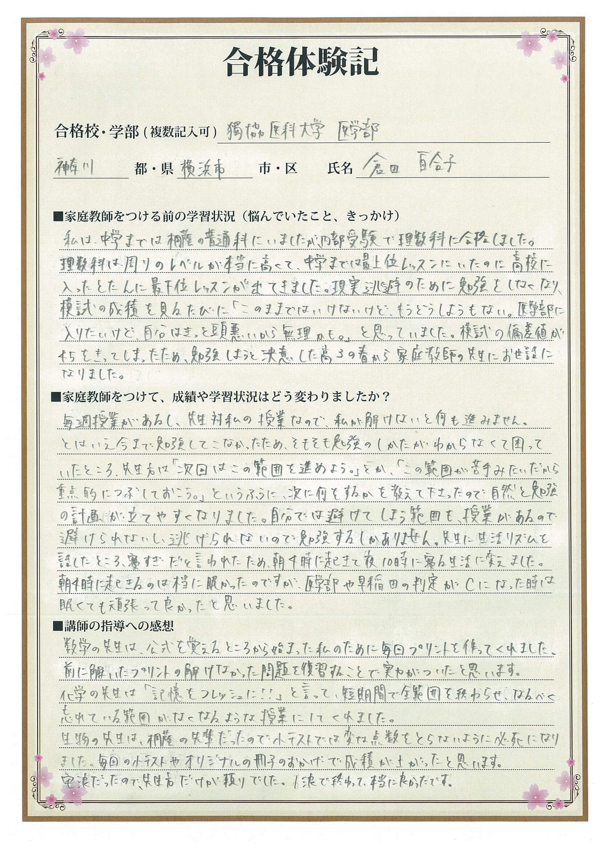 倉田百合子さんの体験談